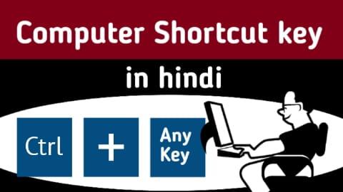 Computer shortcut key list in hindi