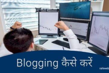 Blogging kaise karen