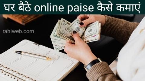 Ghar_baithe_online_paise_kaise_kamaye