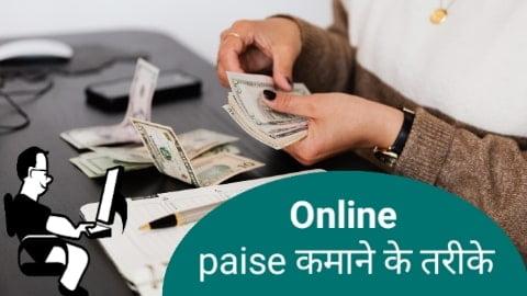 Online_paise_kaise_kamaye