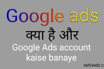 Google ads kya hai