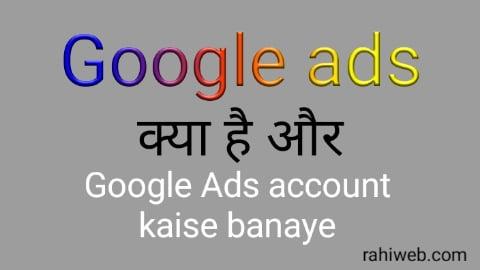 Google_ads_kya_hai