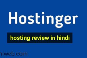 Hostinger review in hindi