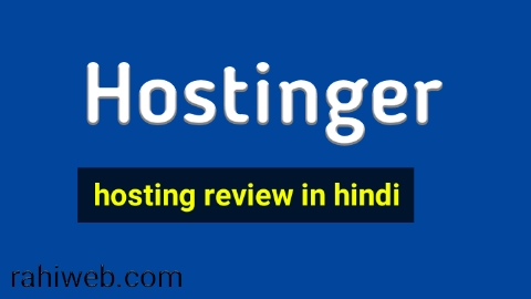 Hostinger_review_in_hindi